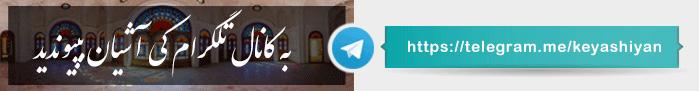 عضویت در کانال تلگرام کی آشیان
